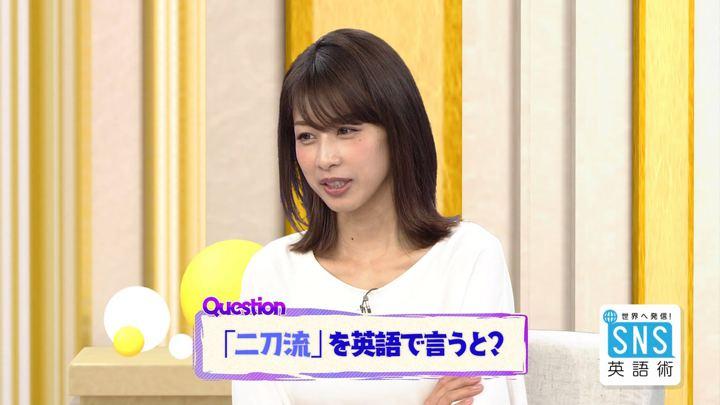 2018年04月26日加藤綾子の画像07枚目