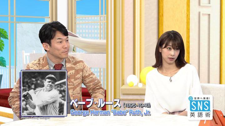 2018年04月26日加藤綾子の画像08枚目
