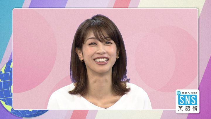 2018年04月26日加藤綾子の画像10枚目