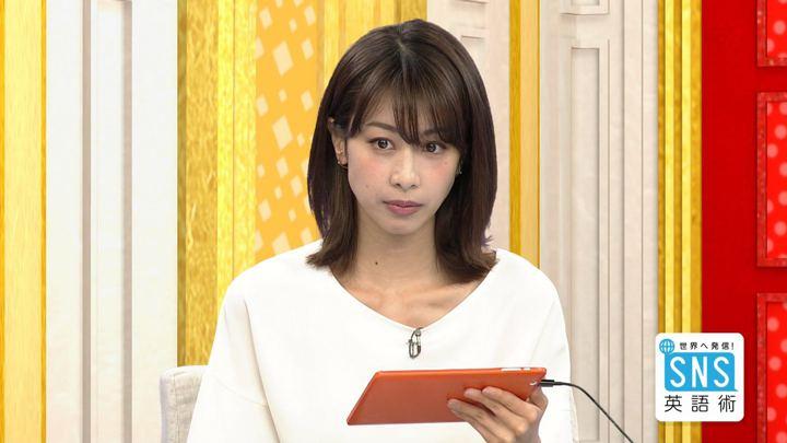 2018年04月26日加藤綾子の画像17枚目