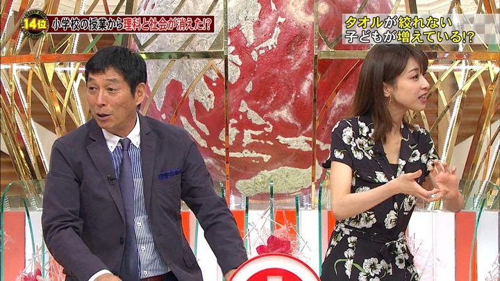 2018年05月09日加藤綾子の画像04枚目