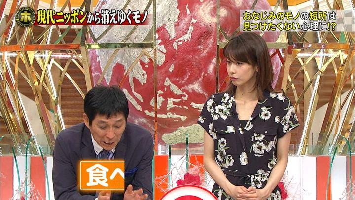 2018年05月09日加藤綾子の画像06枚目
