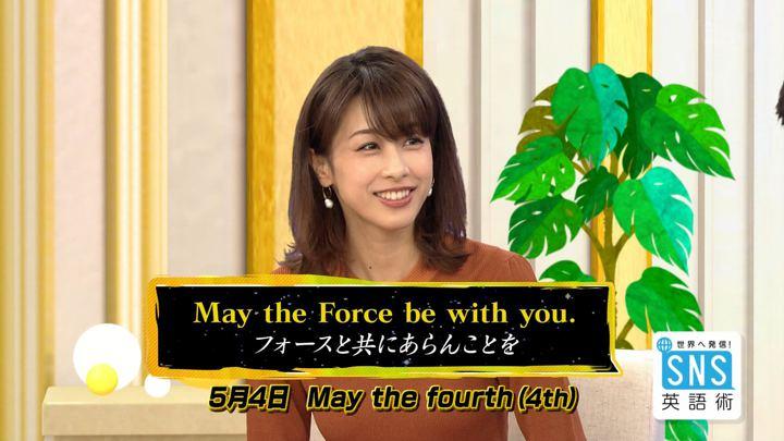 2018年05月10日加藤綾子の画像04枚目