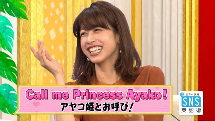 2018年05月10日加藤綾子の画像24枚目