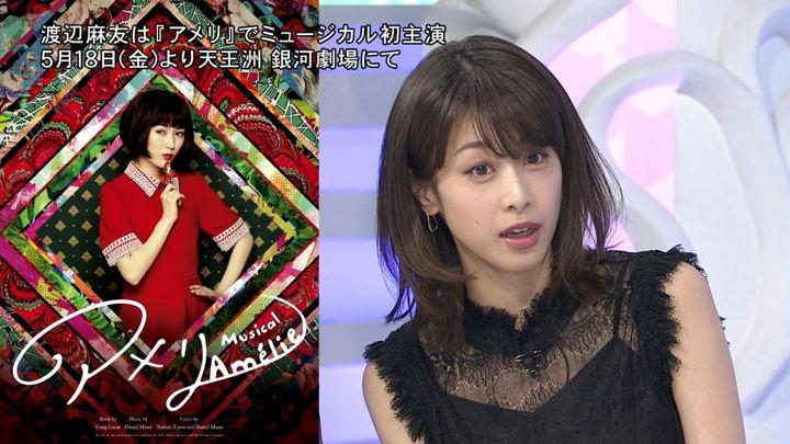 2018年05月12日加藤綾子の画像07枚目