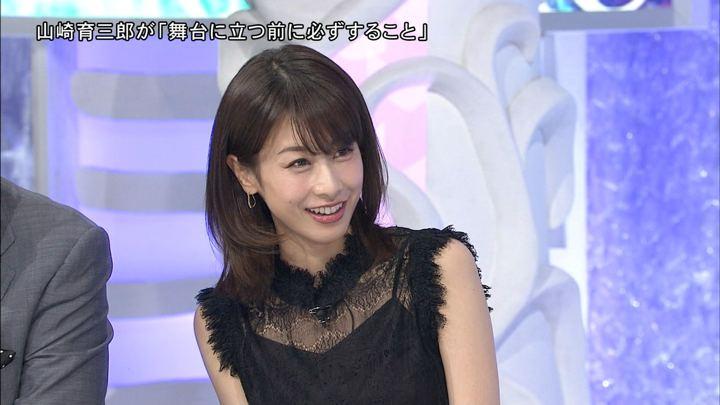 2018年05月12日加藤綾子の画像09枚目