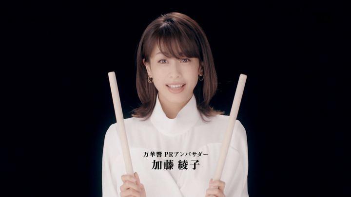 2018年05月15日加藤綾子の画像01枚目