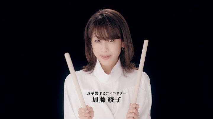 2018年05月15日加藤綾子の画像02枚目