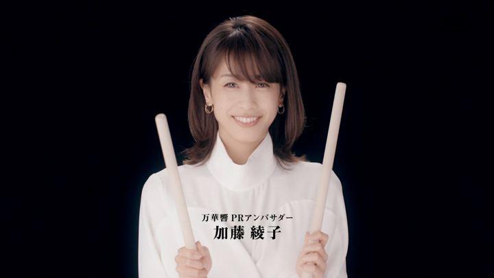 2018年05月15日加藤綾子の画像03枚目
