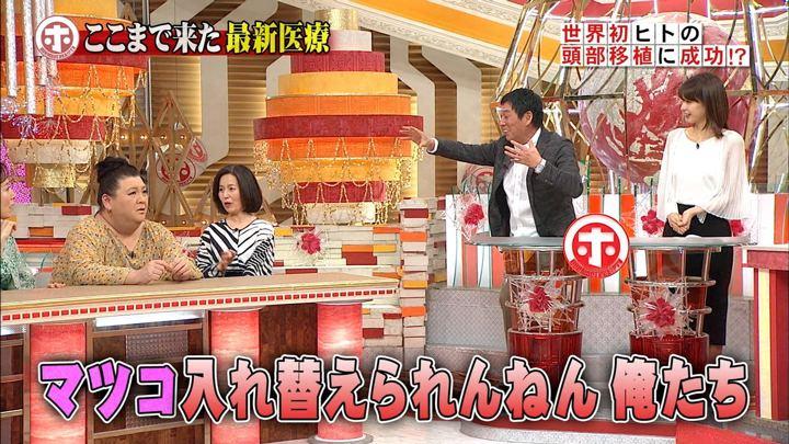 2018年05月16日加藤綾子の画像02枚目