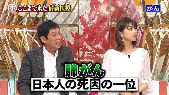 2018年05月16日加藤綾子の画像04枚目