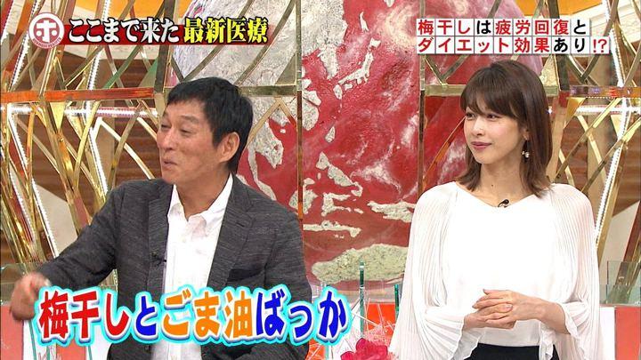 2018年05月16日加藤綾子の画像10枚目
