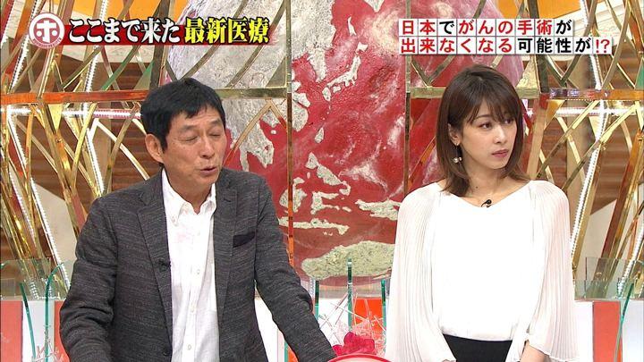 2018年05月16日加藤綾子の画像12枚目