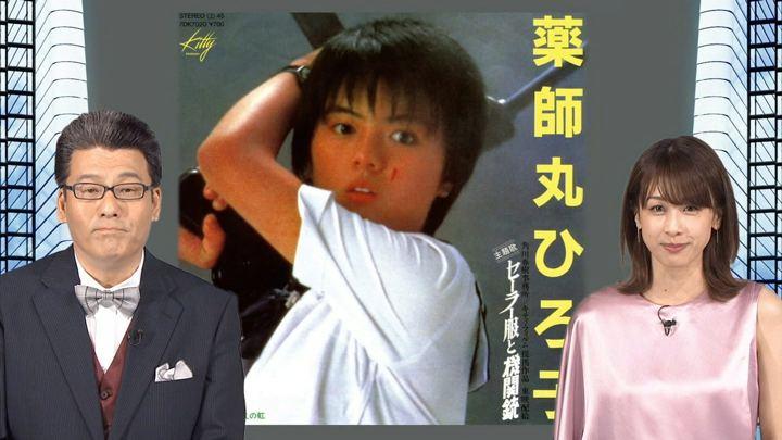 2018年05月19日加藤綾子の画像03枚目