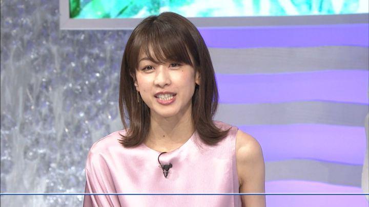 2018年05月19日加藤綾子の画像06枚目