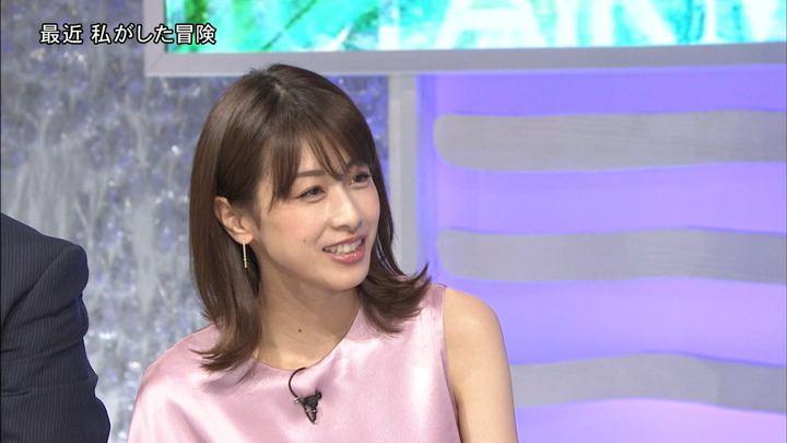 2018年05月19日加藤綾子の画像10枚目