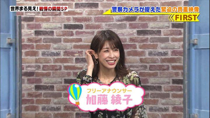 2018年05月21日加藤綾子の画像02枚目