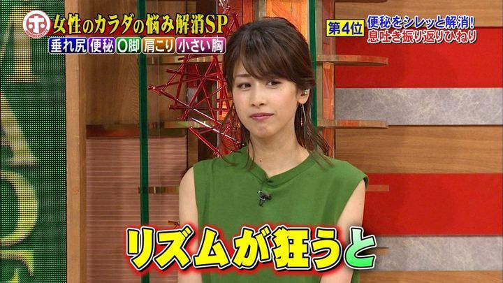 2018年05月23日加藤綾子の画像03枚目