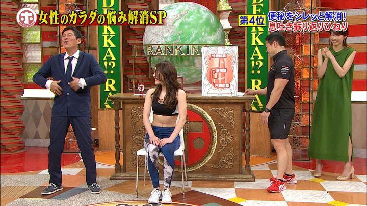 2018年05月23日加藤綾子の画像04枚目