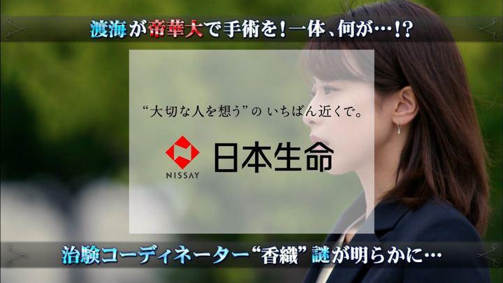 2018年05月27日加藤綾子の画像36枚目