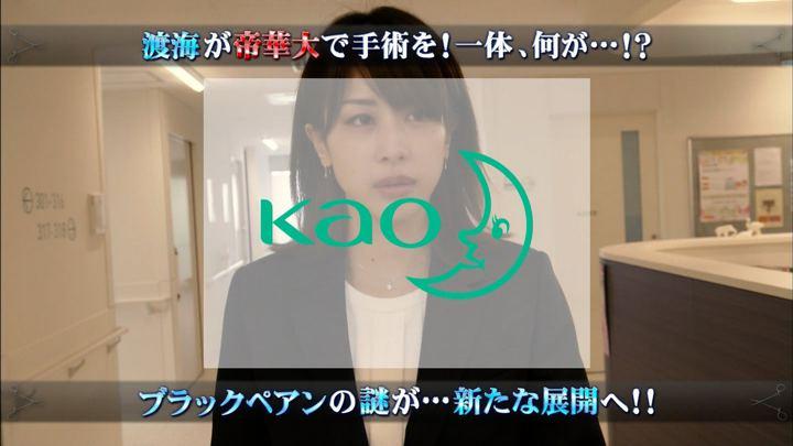 2018年05月27日加藤綾子の画像38枚目