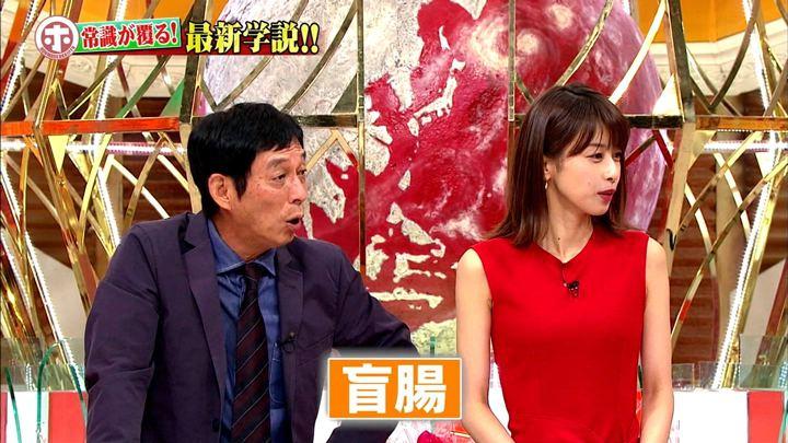 2018年05月30日加藤綾子の画像01枚目