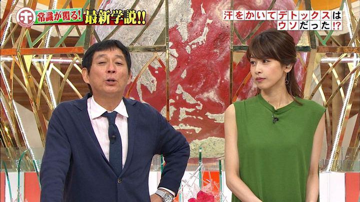 2018年05月30日加藤綾子の画像02枚目