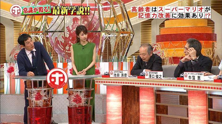 2018年05月30日加藤綾子の画像08枚目