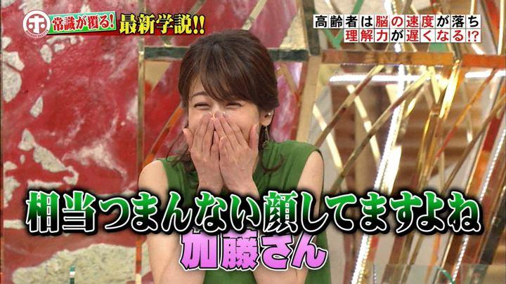 2018年05月30日加藤綾子の画像10枚目