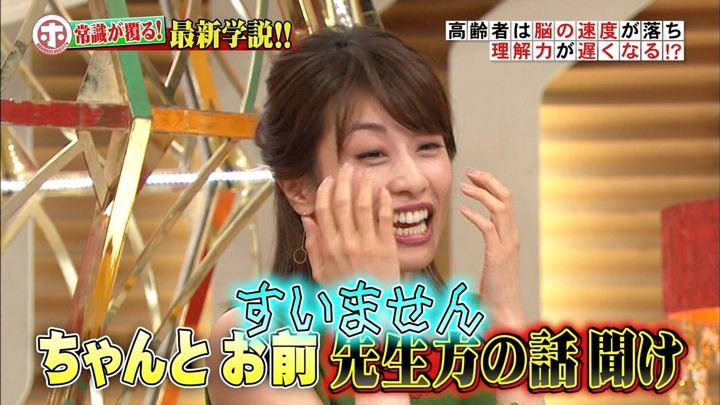 2018年05月30日加藤綾子の画像12枚目
