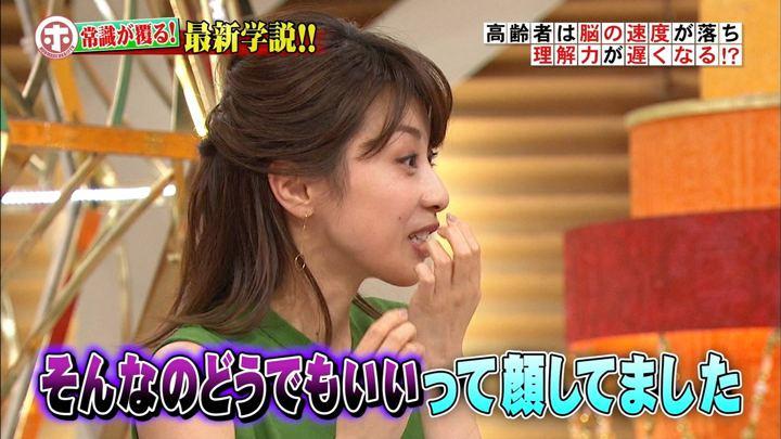2018年05月30日加藤綾子の画像13枚目