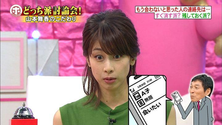 2018年05月30日加藤綾子の画像26枚目