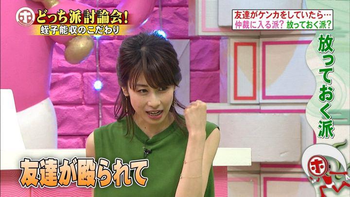 2018年05月30日加藤綾子の画像34枚目