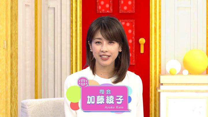 2018年05月31日加藤綾子の画像02枚目