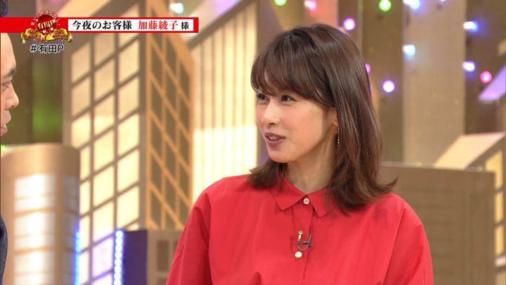 2018年06月02日加藤綾子の画像24枚目