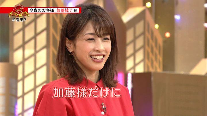 2018年06月02日加藤綾子の画像28枚目