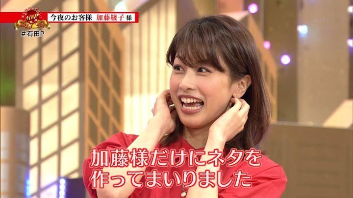 2018年06月02日加藤綾子の画像29枚目