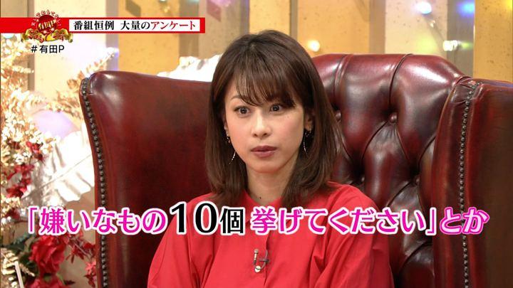 2018年06月02日加藤綾子の画像31枚目
