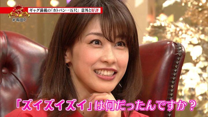 2018年06月02日加藤綾子の画像43枚目