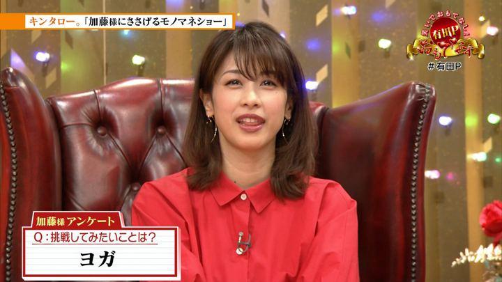 2018年06月02日加藤綾子の画像48枚目