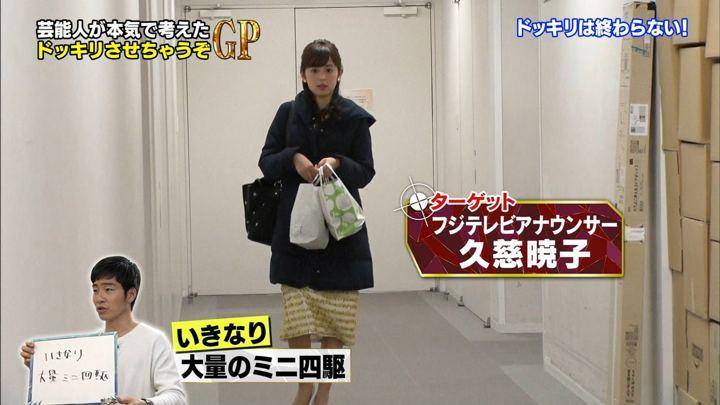 2018年04月06日久慈暁子の画像31枚目
