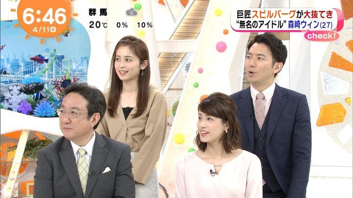 2018年04月11日久慈暁子の画像12枚目