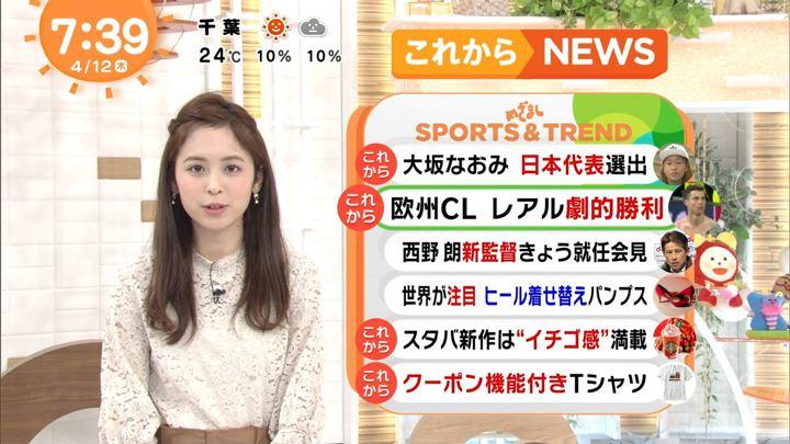 2018年04月12日久慈暁子の画像22枚目