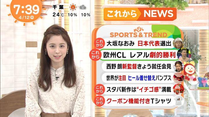 2018年04月12日久慈暁子の画像23枚目