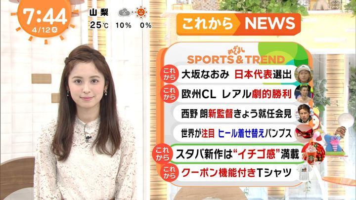 2018年04月12日久慈暁子の画像24枚目