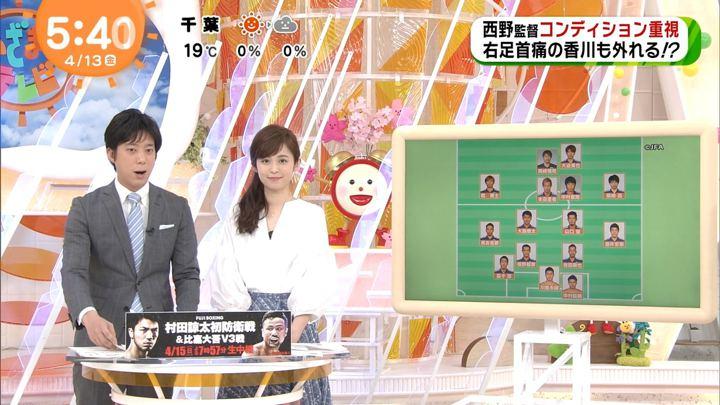 2018年04月13日久慈暁子の画像02枚目