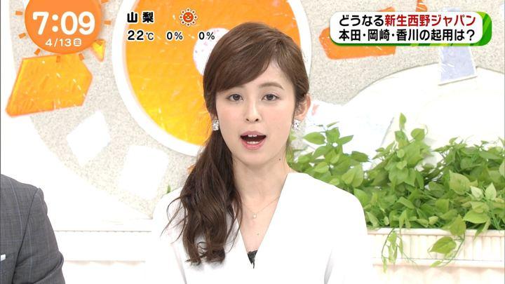 2018年04月13日久慈暁子の画像17枚目