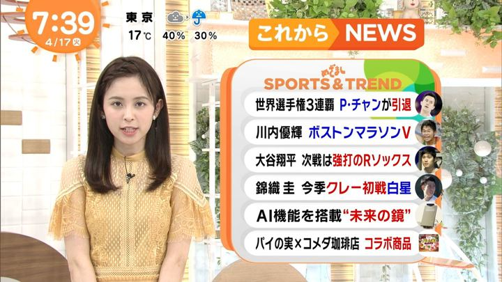 2018年04月17日久慈暁子の画像23枚目