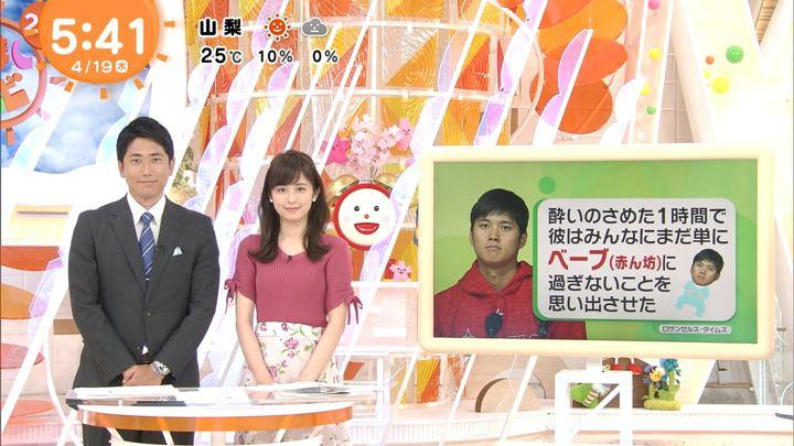 2018年04月19日久慈暁子の画像03枚目