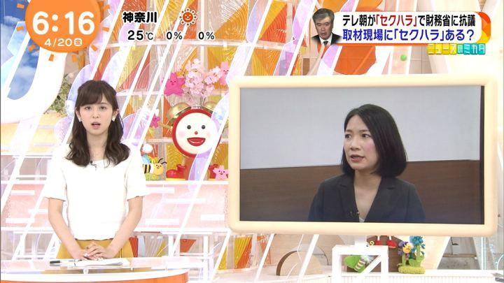 2018年04月20日久慈暁子の画像10枚目